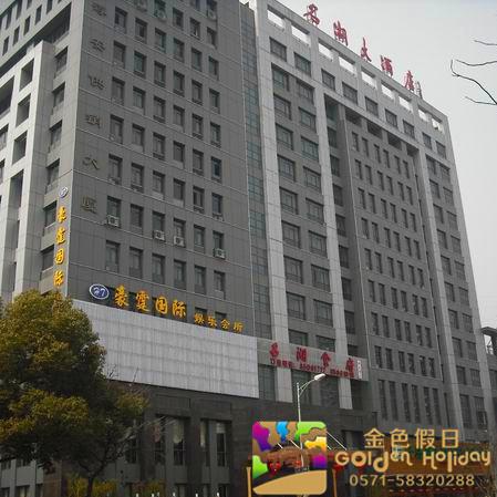 杭州旅游|千岛湖旅游|酒店宾馆住宿|名湖大酒店
