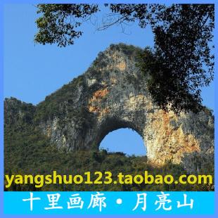 桂林阳朔旅游 十里画廊 月亮山景点门票图片