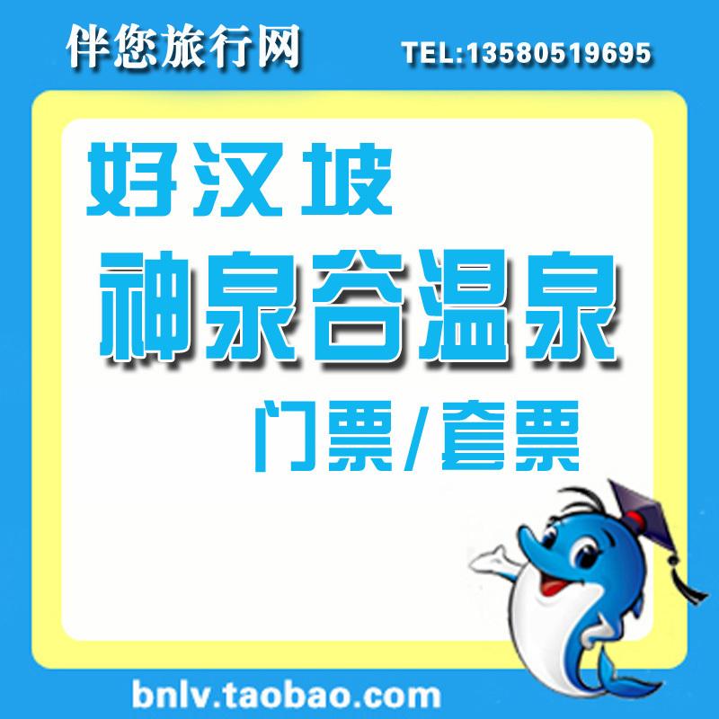 三亚旅游 三亚神泉谷温泉 景点门票信息 - 租租车(www