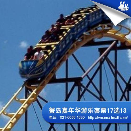 【驴妈妈】北京蟹岛城市海景水上乐园套票/优惠券 特价电子票