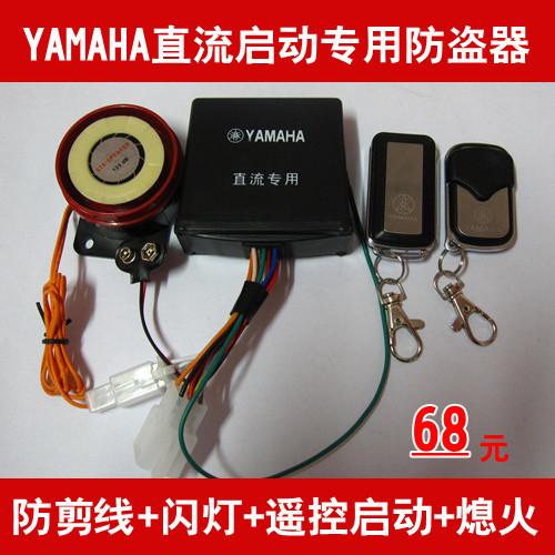 保镖338 摩托车防盗器 摩托车报警器 遥控 启动 熄火