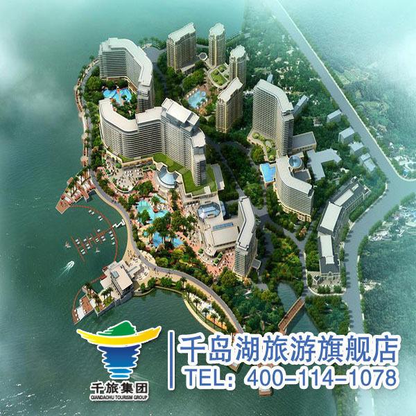 杭州千岛湖旅游酒店 千岛湖绿城度假酒店9