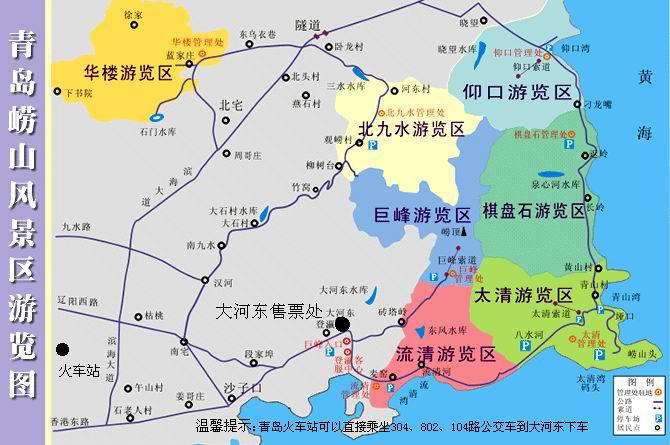 【国内旅游交易会】崂山风景区--青岛唯一aaaaaa级风景区