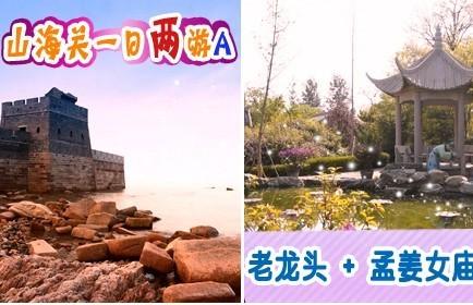 山海关一日两游 电子套票 老龙头 孟姜女庙 河北景区