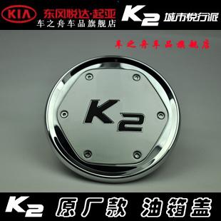 起亚 k2油箱 饰盖 起亚k2不锈钢油箱盖贴abs电高清图片