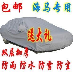 海马专用海福星 福美来 海马3 丘比特汽车车罩 车套 车衣高清图片