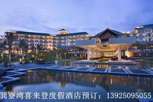 广东沙滩酒店/惠州金海湾喜来登度假村酒店/惠州酒店预订