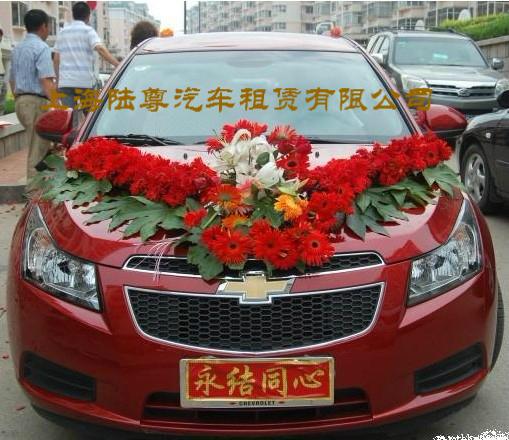 上海陆尊租车 雪佛兰科鲁兹新车 婚车租赁 机场接送 广告高清图片