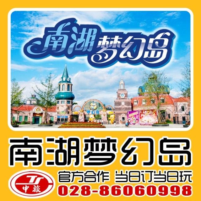 南湖梦幻岛门票 电子票 华阳南湖梦幻岛门票 主题乐园