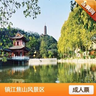 镇江市焦山风景区 成人票 c1410018 景点门票信息