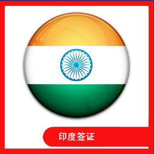 印度商务签证\/印度签证 印度孟买\/新德里\/泰姬陵