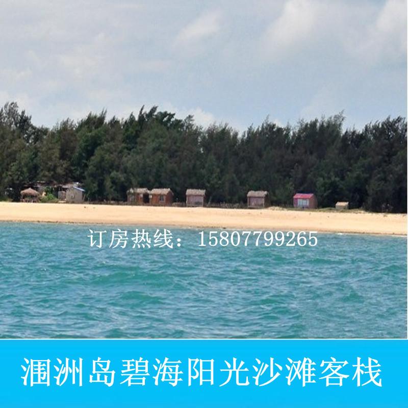 涠洲岛住宿/渔家乐-涠洲岛旅游--涠洲岛碧海阳光沙滩