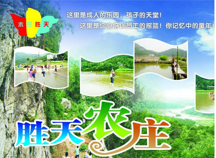 登山环保行手绘海报