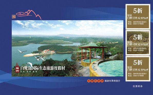 滁州白鹭岛温泉度假村