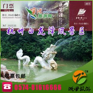 宁波景点门票信息 > 【现票】杭州白龙潭风景区门票--山水风光-现票