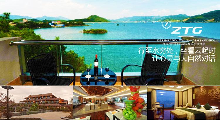 转:千岛湖五星级酒店温馨岛度假村3天2晚豪华湖景房(含双早)