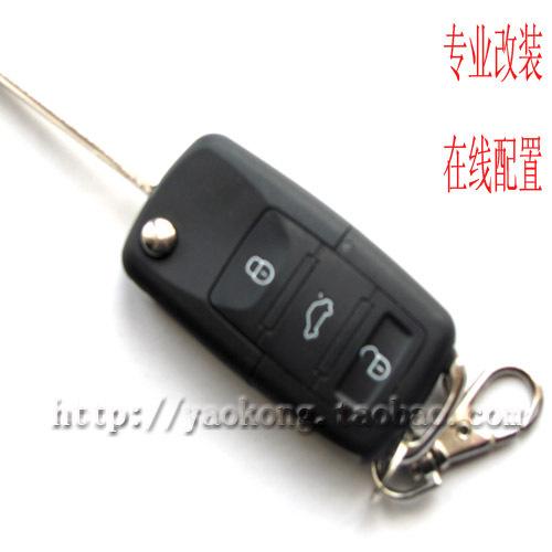 铁将军折叠钥匙 改装帕萨特遥控钥匙