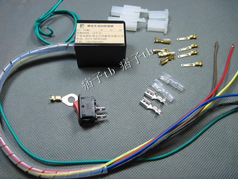 摩托车大灯改装光控/自动开关控制器/光感控制/长明