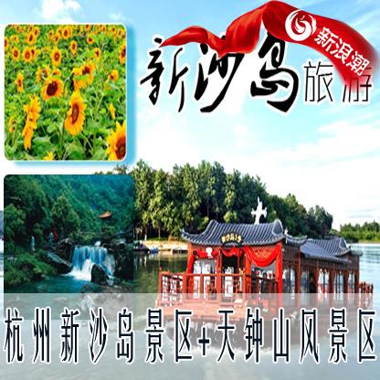 杭州新沙岛景区+天钟山风景区/天钟山景区门票/富阳