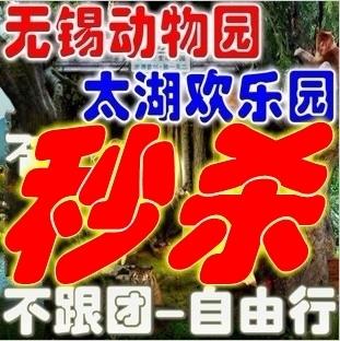 无锡动物园门票/太湖欢乐园可自提有效期夜场票◥◣