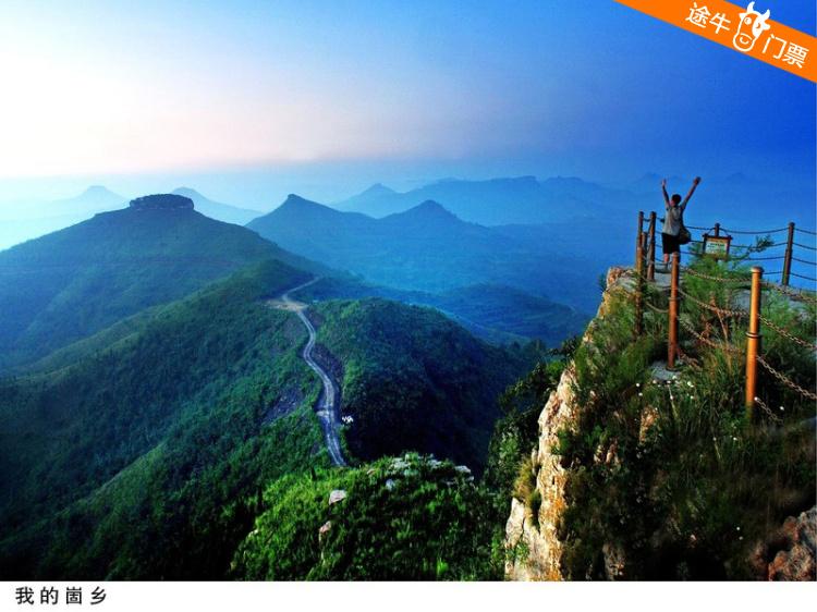 沂蒙山旅游景点门票_5A景点沂蒙山旅游区门票将降至30元