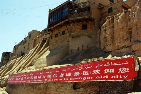 噶尔老城景区门票预订 新疆景点预定 喀什特价打折门票1011
