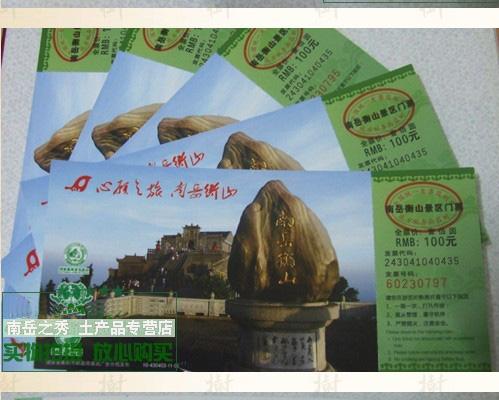 南岳衡山中心景区寺庙门票 进山门票收藏