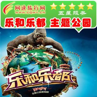 重庆永川野生动物园乐和乐都主题乐园