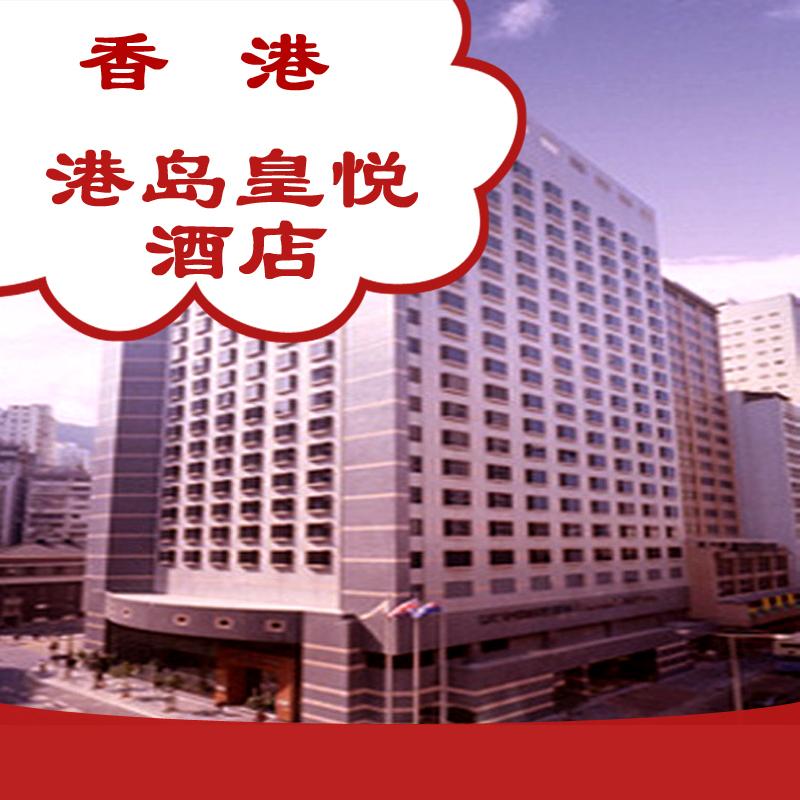 香港湾仔会展中心港岛皇悦酒店四晚empirehk