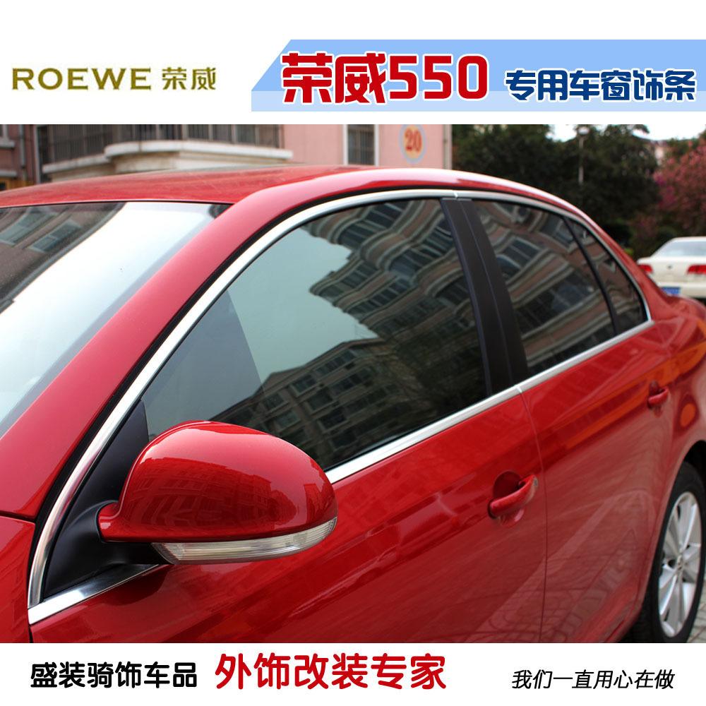 荣威550 w5改装专用