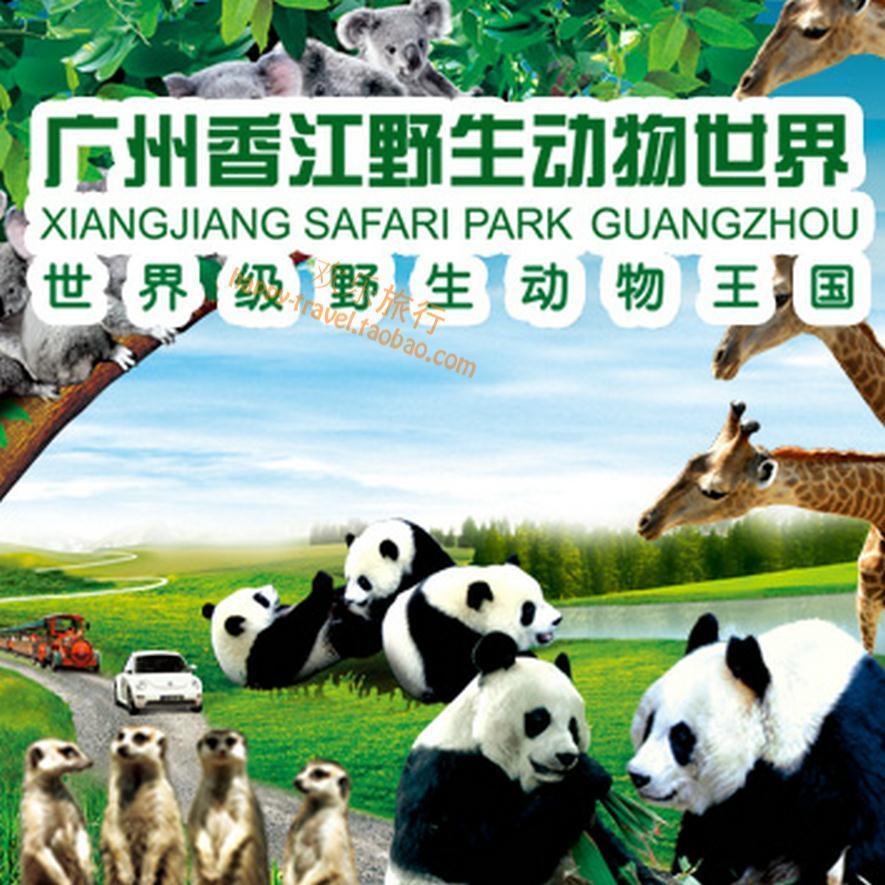 〖广州番禺特价优惠门票〗香江野生动物园系列电子票