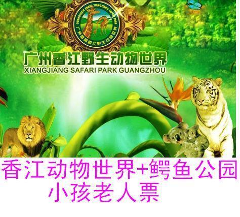 广州长隆香江野生动物园门票