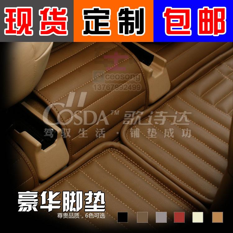 歌诗达高档汽车脚垫 超纤皮 手工制作脚垫 超真皮脚垫 专车专用