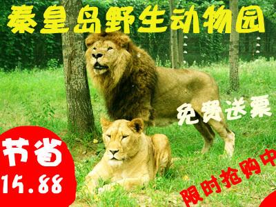 秦皇岛 北戴河野生动物园特价门票!北戴河免费送票!