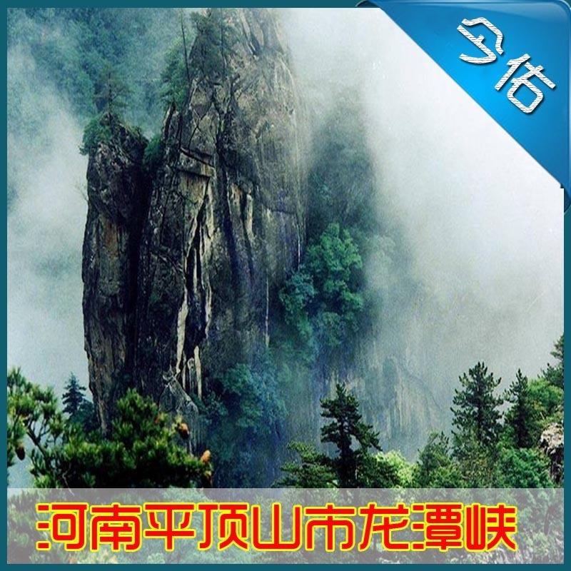 河南省平顶山市鲁山县龙潭峡景区门票 电子票高清图片