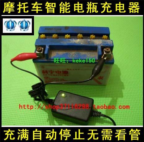 智能摩托车充电器 12v充电器