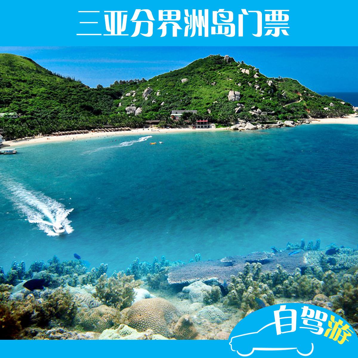 海南三亚附近陵水县分界洲岛景点门票景区取票旅游行