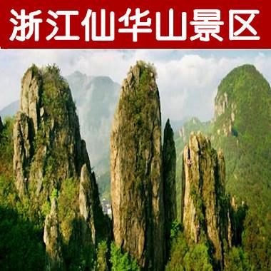 电子票:浙江金华仙华山景区门票团购 无需预约 畅玩4a级旅游景点
