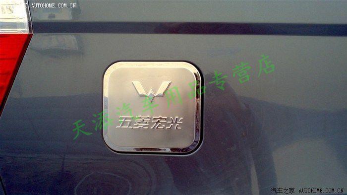加厚不锈钢 五菱宏光油箱盖 宏光专用油箱贴 改装油箱盖装饰高清图片
