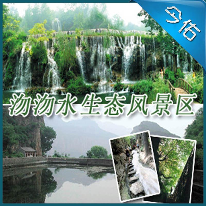 河北石家庄沕沕水生态风景区门票 电子票