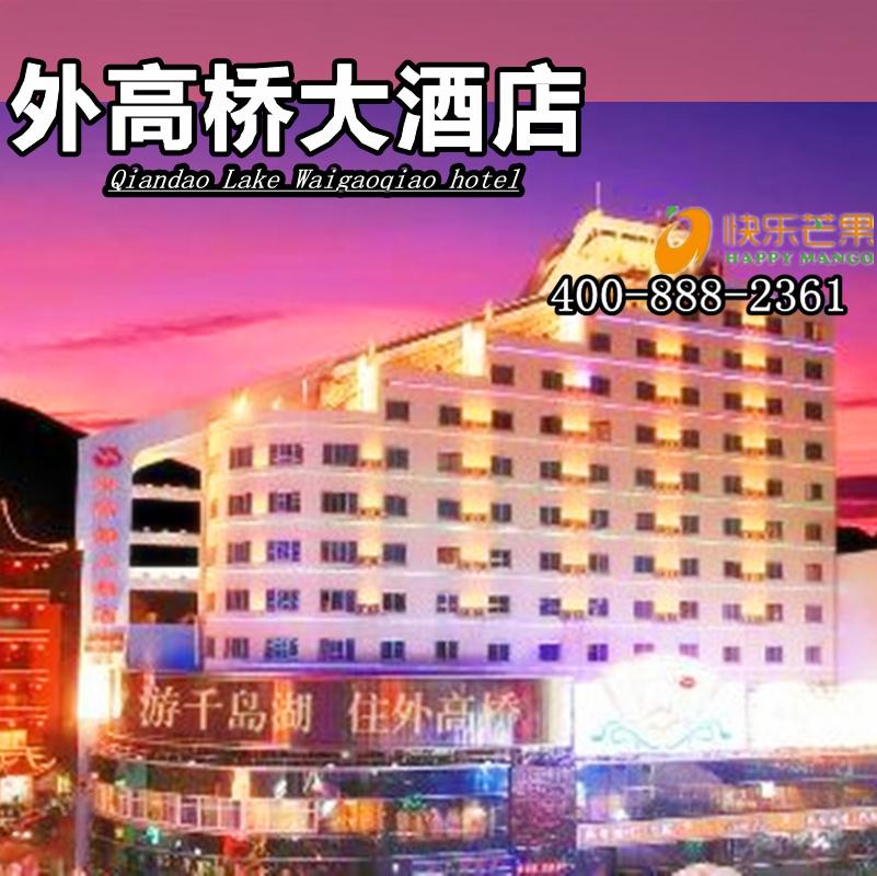 千岛湖浙旅集团名庭大酒店预订 自由行套餐