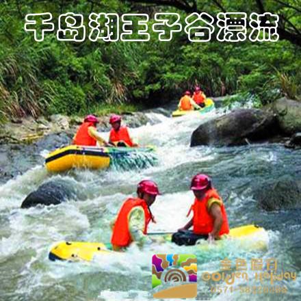 杭州千岛湖旅游|千岛湖漂流门票|王子谷漂流|含景交