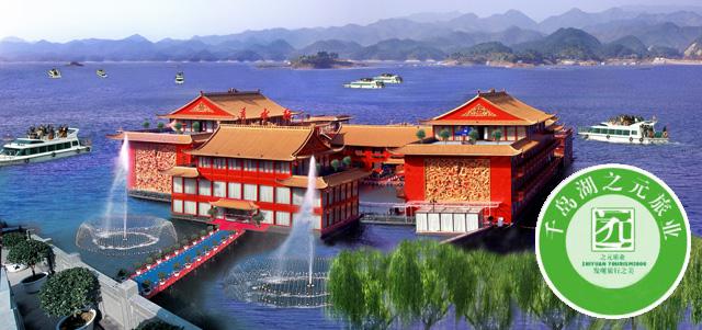 千岛湖秀水舫大酒店外景