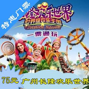广州长隆欢乐世界/香江野生动物园/水上乐园/大马戏