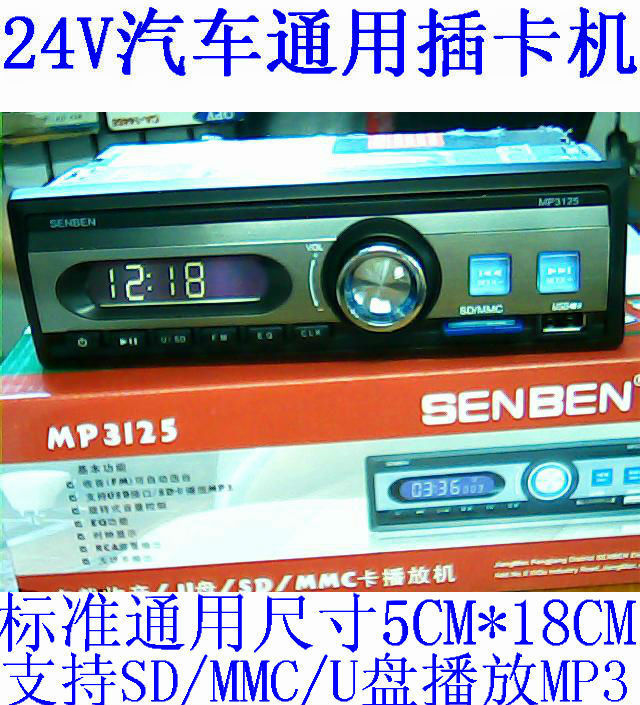 汽车mp3插卡机24v车载森本3125车用mp3播放器收音机代