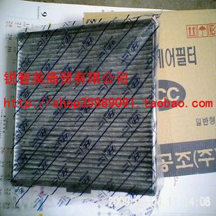 北京现代伊兰特空调滤清器/北京现代伊兰特空调格