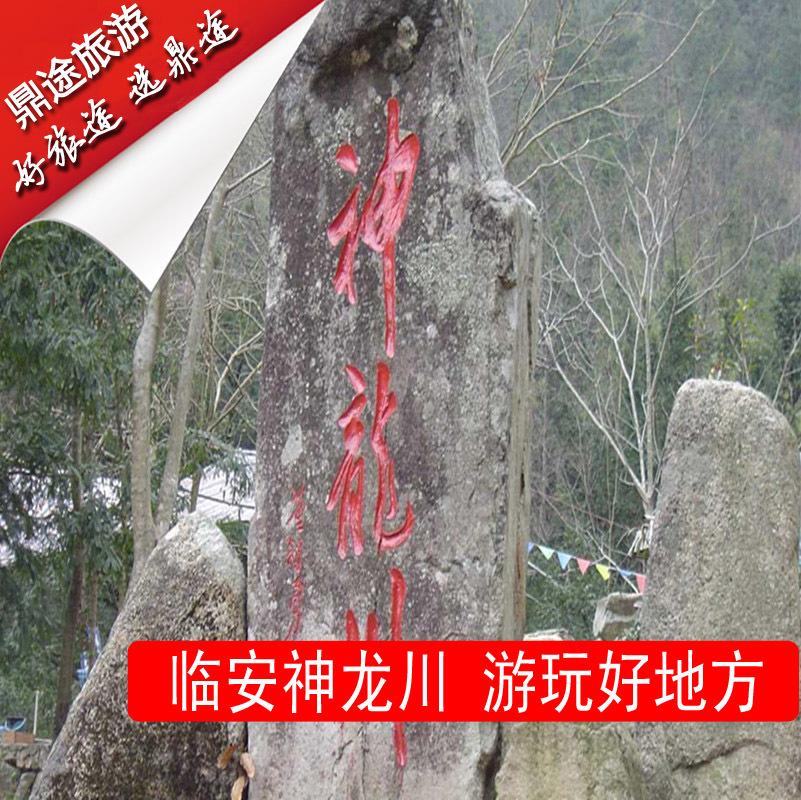 热卖 临安神龙川风景区打折门票 团体票 上海杭州旅游