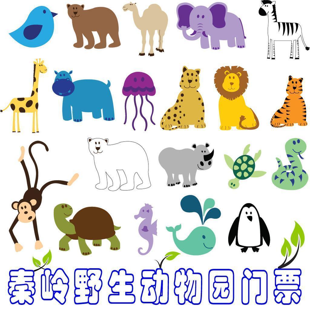 卡通动物园动物形象矢量图