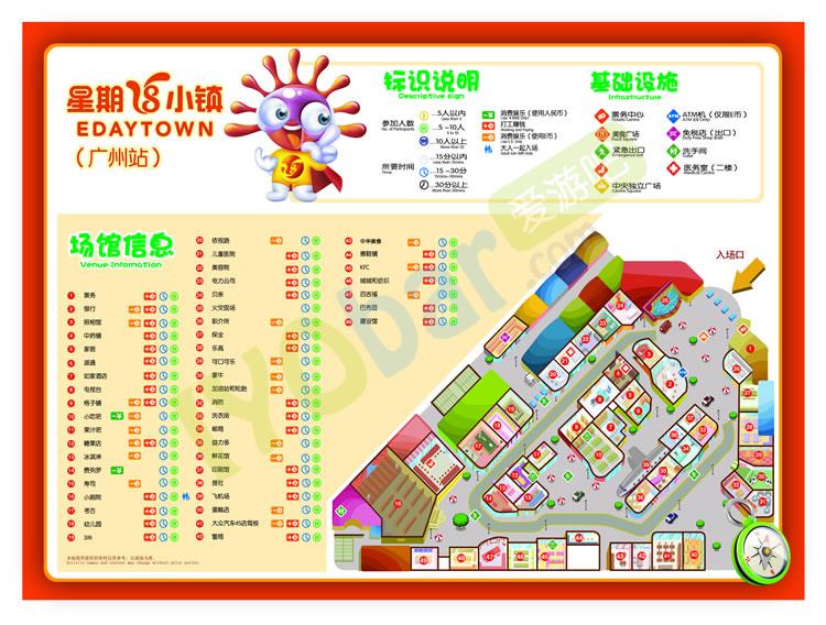 想问几个关于广州星期八小镇的问题,请有能力回答的人