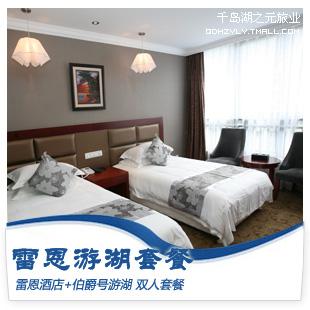 杭州千岛湖旅游|望岛度假酒店 千岛湖门票 伯爵号游湖